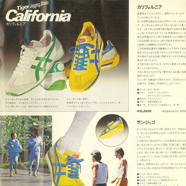 OT-ASICS-The-History-Images-10-copy